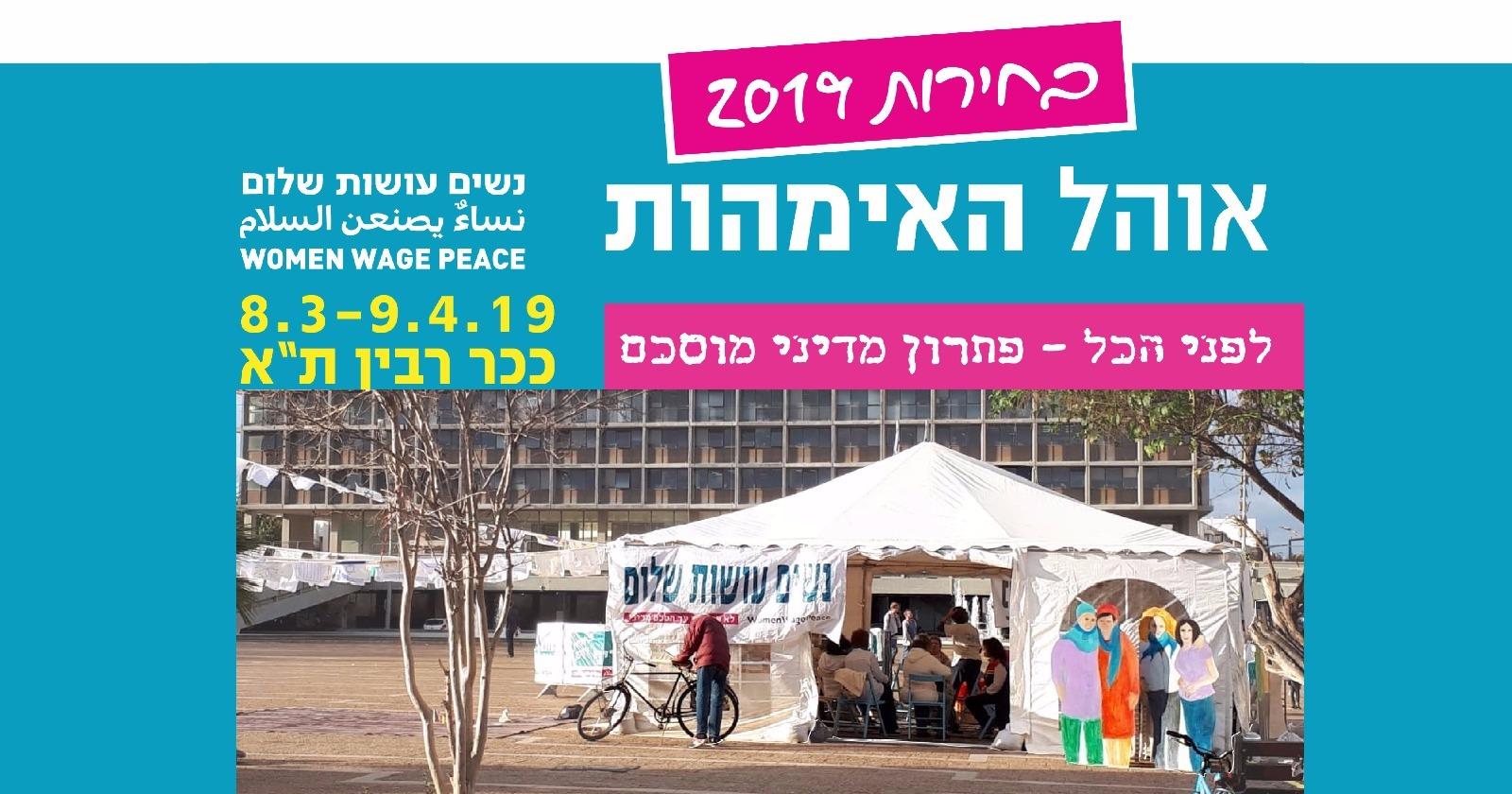 Ohel Tel Aviv banner