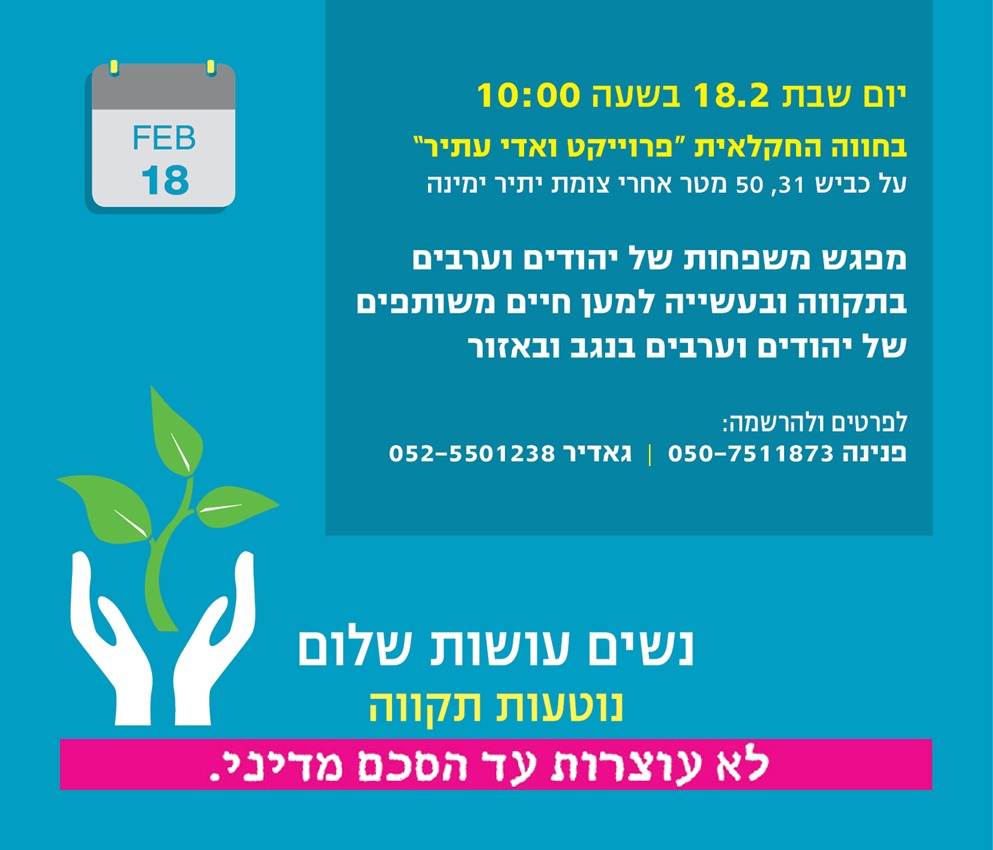 planting hope invitation Negev
