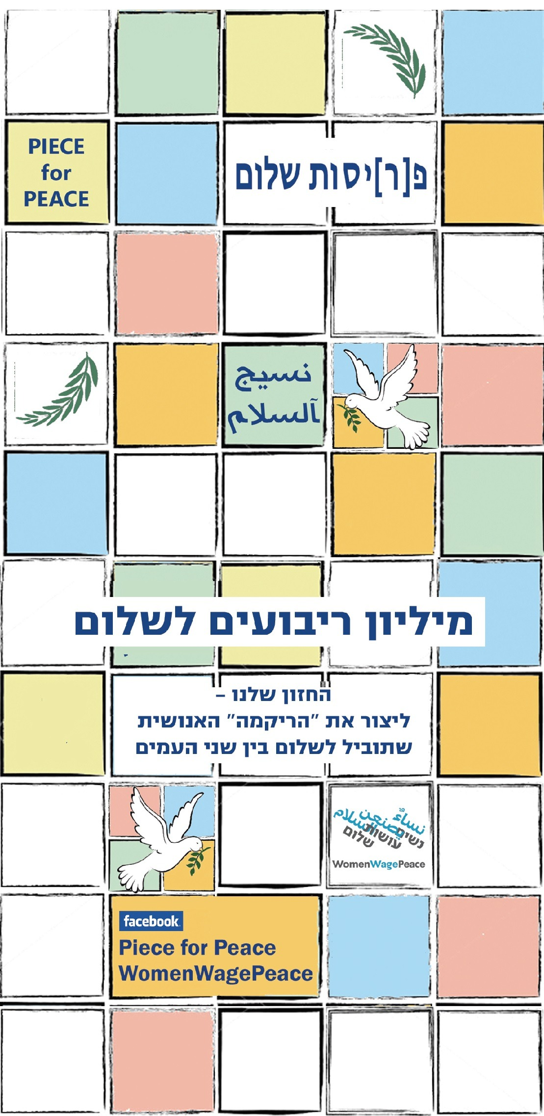 Piece for PEace postcard base front hebrew
