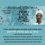 הקרנת הסרט על נשות ליבריה בתל-אביב