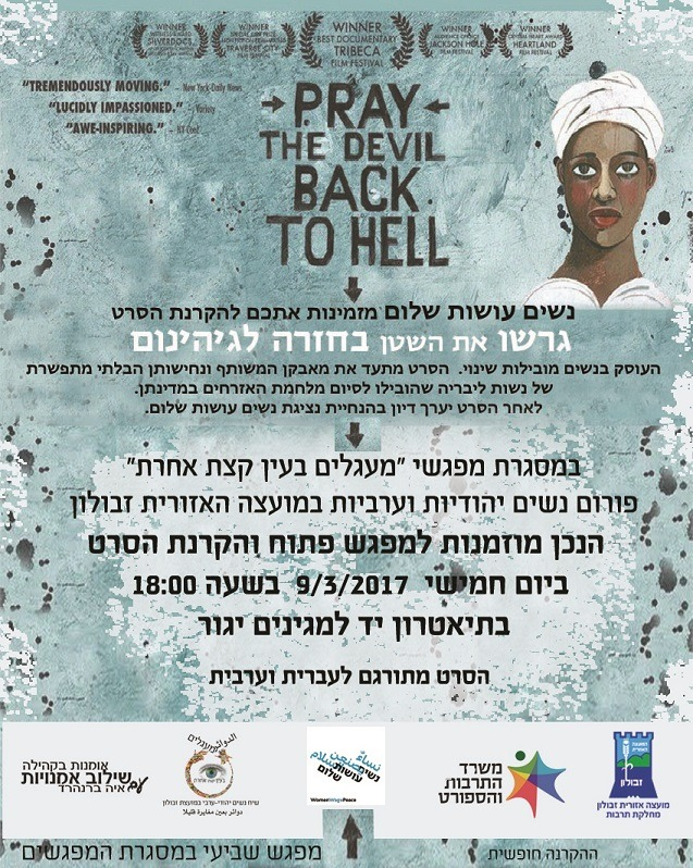 Pray the devil screening yagur