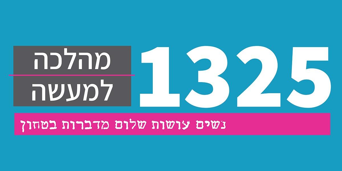 באנר 1325 הרצאות