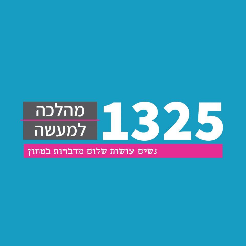 באנר ריבועי 1325 הרצאות