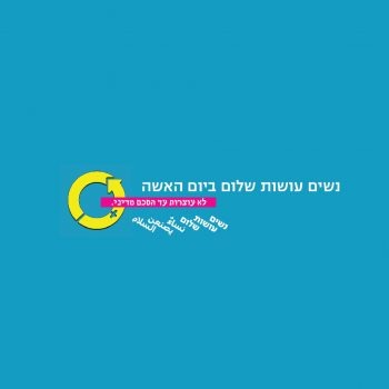 לוגו יום האשה 2017