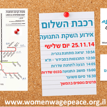 רכבת השלום אירוע ההשקה- שמרו את התאריך 25/11/0214.